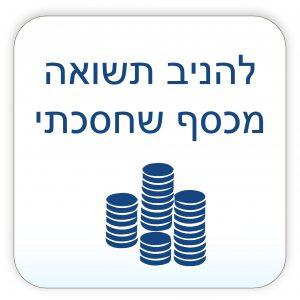 כפתור להניב השקעה מכסף שחסכתי